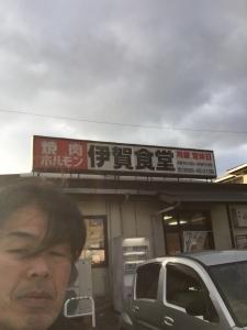 12/19伊賀食堂