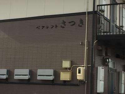 1/13バカ短