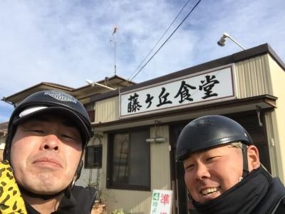 1/10藤ヶ丘食堂