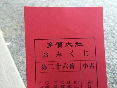 1/5多賀大社