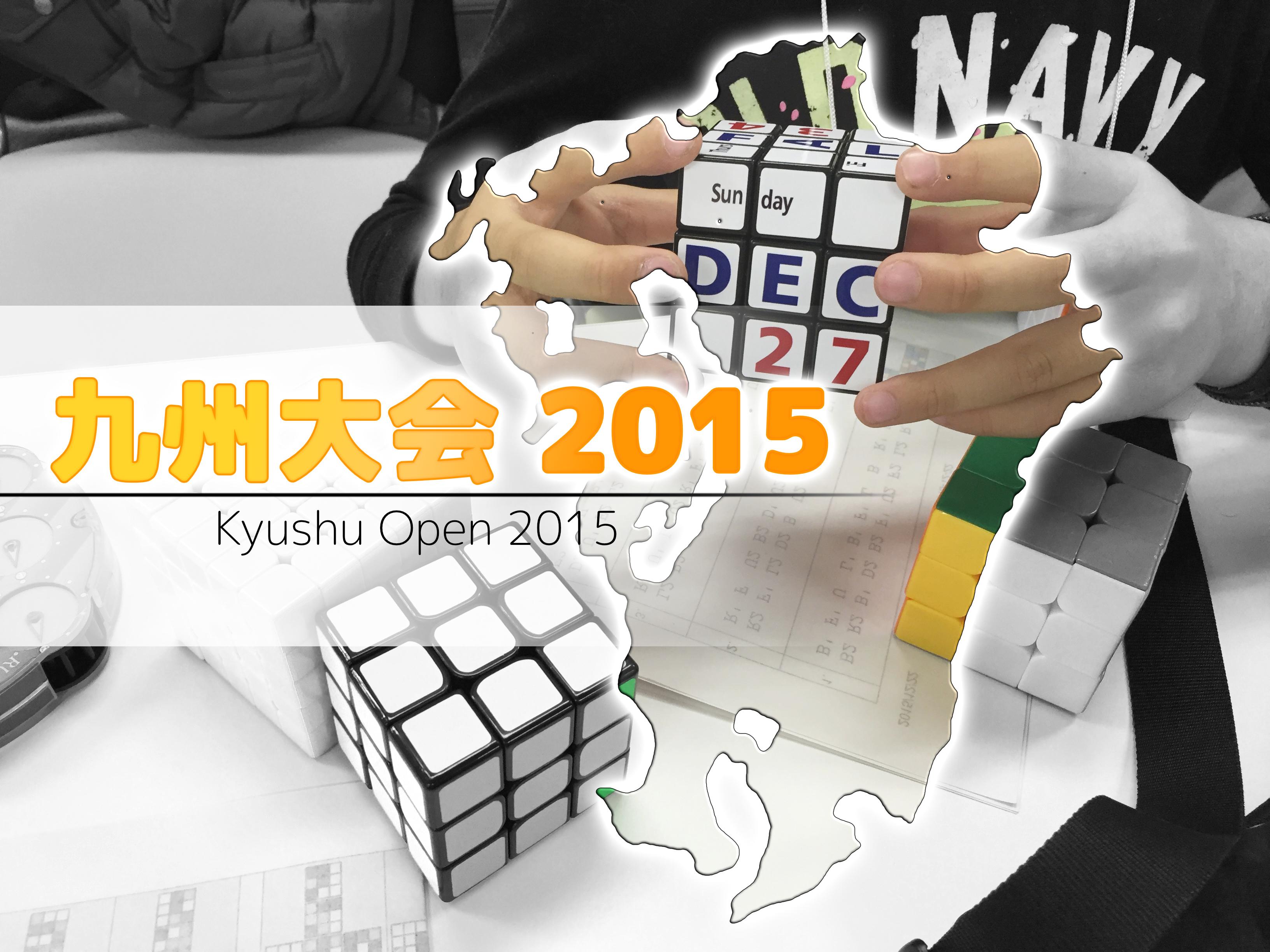 九州大会 2015