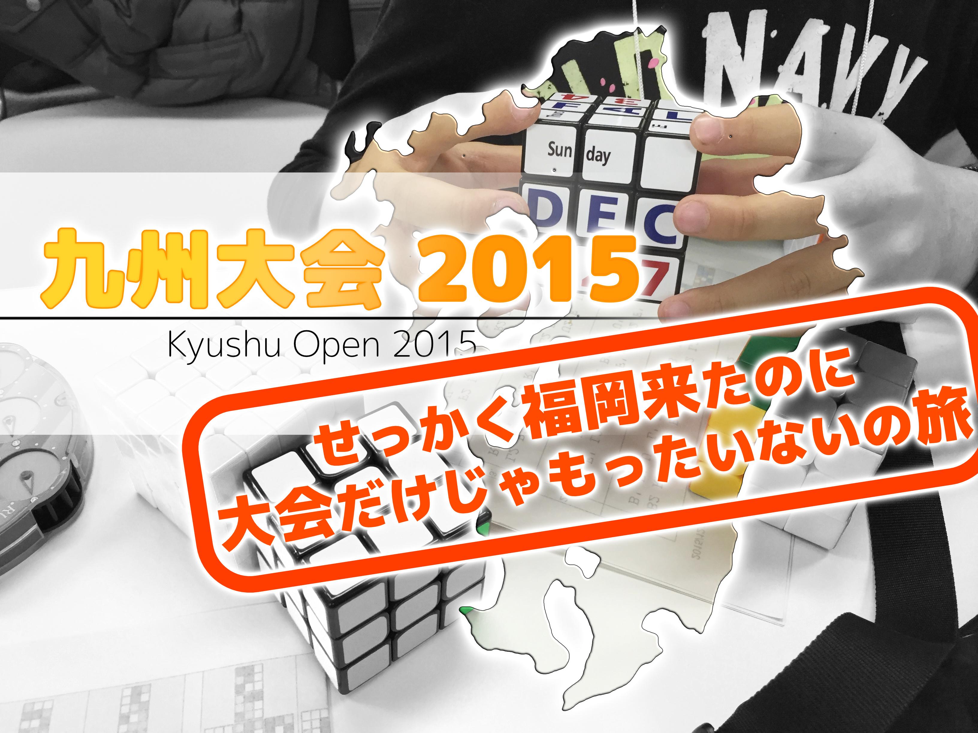 九州大会 2015-2