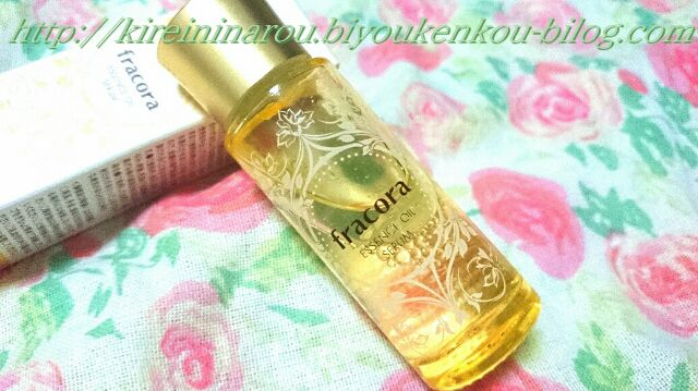 フラコラエッセンスオイル美容液 (4)