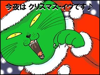 今夜はクリスマス・イヴです