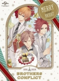 OVA「BROTHERS CONFLICT」第1巻(聖夜)