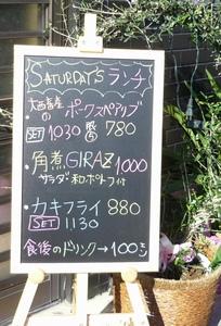 160116黒板メニュー1