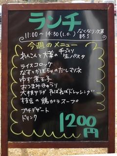 160206ランチメニュー