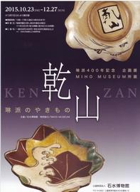 kenzan1219.jpg