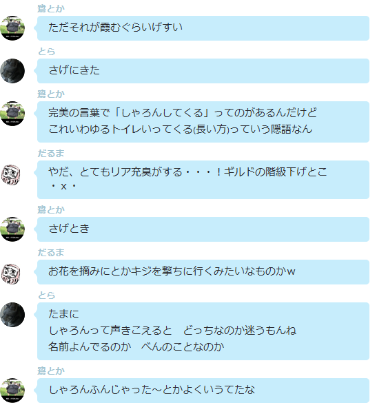 1220chat3.png