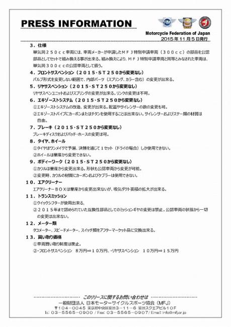 20151106-144335_ページ_3