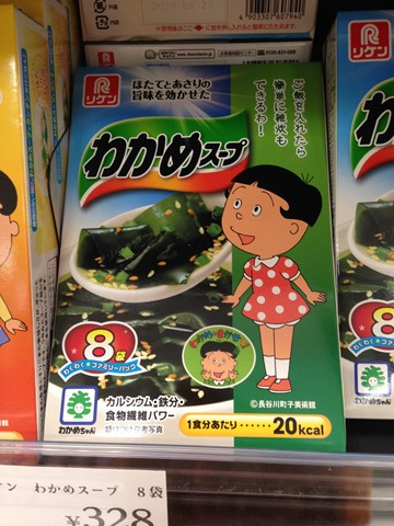 わかめスープ (コピー)