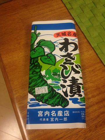 伊豆 (198) (コピー)