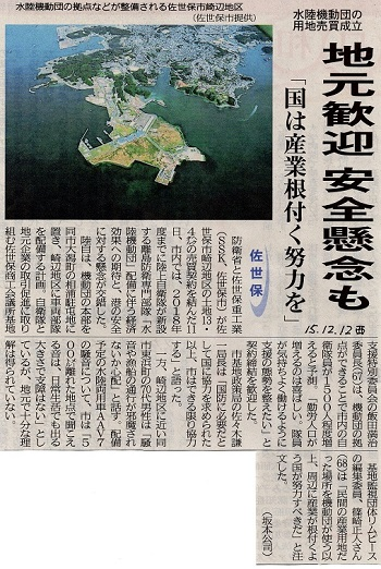 15.12.12西日本・水陸機動団の用地売買