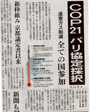 15.12.15朝日・COP21パリ協定
