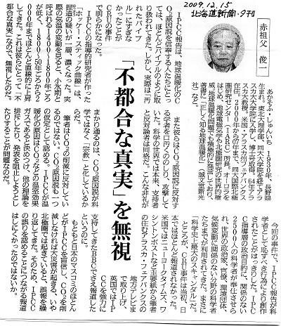2009.12.15北海道新聞(夕刊)2