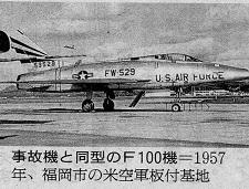 16.2.1朝日・福岡の米軍機、核関連事故
