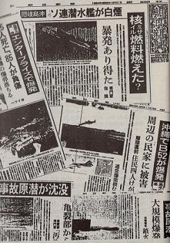 核兵器事故を報じる各紙