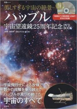 ハッブル25周年記念