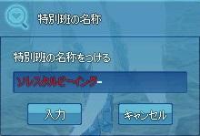 mabinogi_2015_12_10_011.jpg