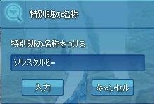mabinogi_2015_12_10_012.jpg
