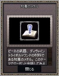 mabinogi_2015_12_28_001.jpg