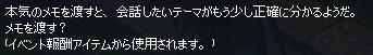 mabinogi_2016_01_04_001.jpg