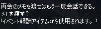 mabinogi_2016_01_04_005.jpg