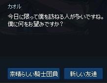 mabinogi_2016_01_14_001.jpg