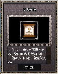 mabinogi_2016_01_27_007.jpg