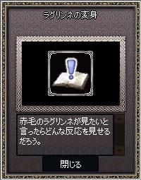 mabinogi_2016_02_02_010.jpg