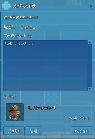 mabinogi_2016_02_14_001.jpg