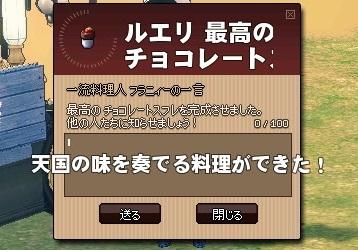 mabinogi_2016_02_14_006.jpg