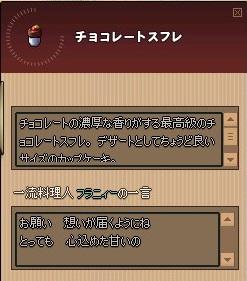 mabinogi_2016_02_14_009.jpg