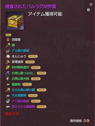 スクリーンショット_151210_012-2