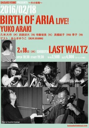 20160218久米ライブ