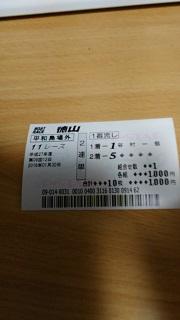 20160130徳山11R1-5