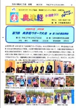 会報2015 (1-1)_400