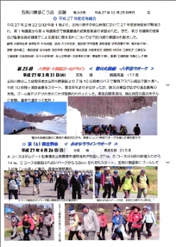 会報2015 (1-2)_400