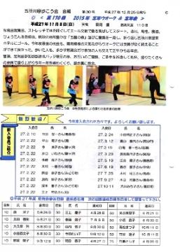会報2015 (1-6)_400