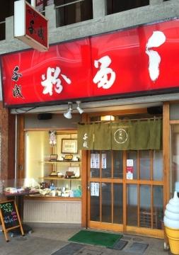 千成鍋 (3)_600