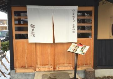 野の庵 (3)_600