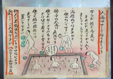 山田温泉 (2)_600