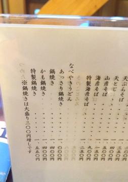 清水鍋 (2)_600