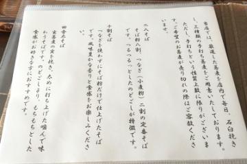 万作庵 (1-2)_400