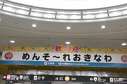 2016-nahakuukou1.jpg