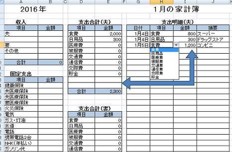 2016kakeibo.jpg