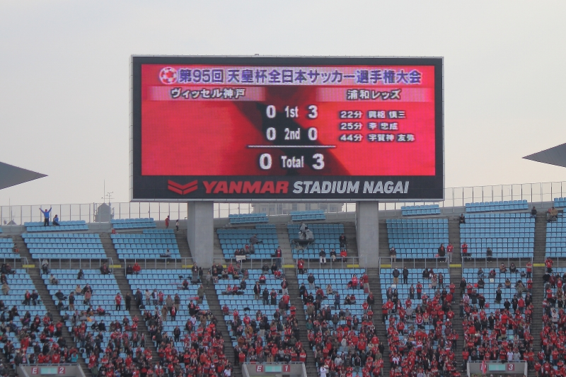 s天皇杯、浦和戦1