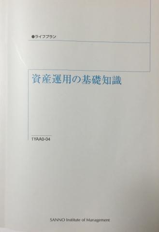 産業能率大学テキスト「資産運用の基礎知識」