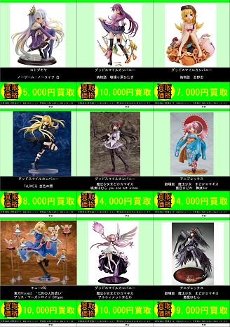 151210ブログ用美少女フィギュア高価表2