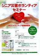 hokaido280118-1